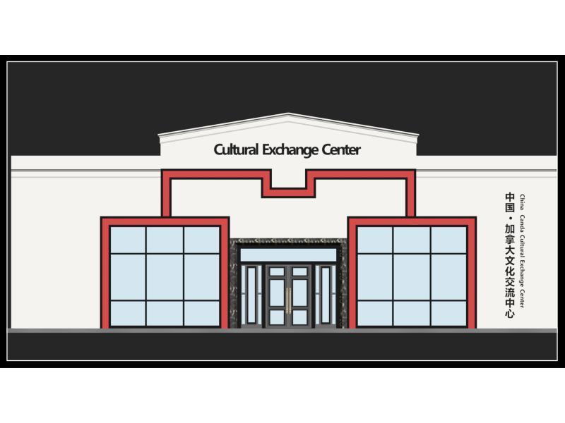 加拿大溫哥華中加文化交流中心|商業-泉州市花樣年設計有限責任公司