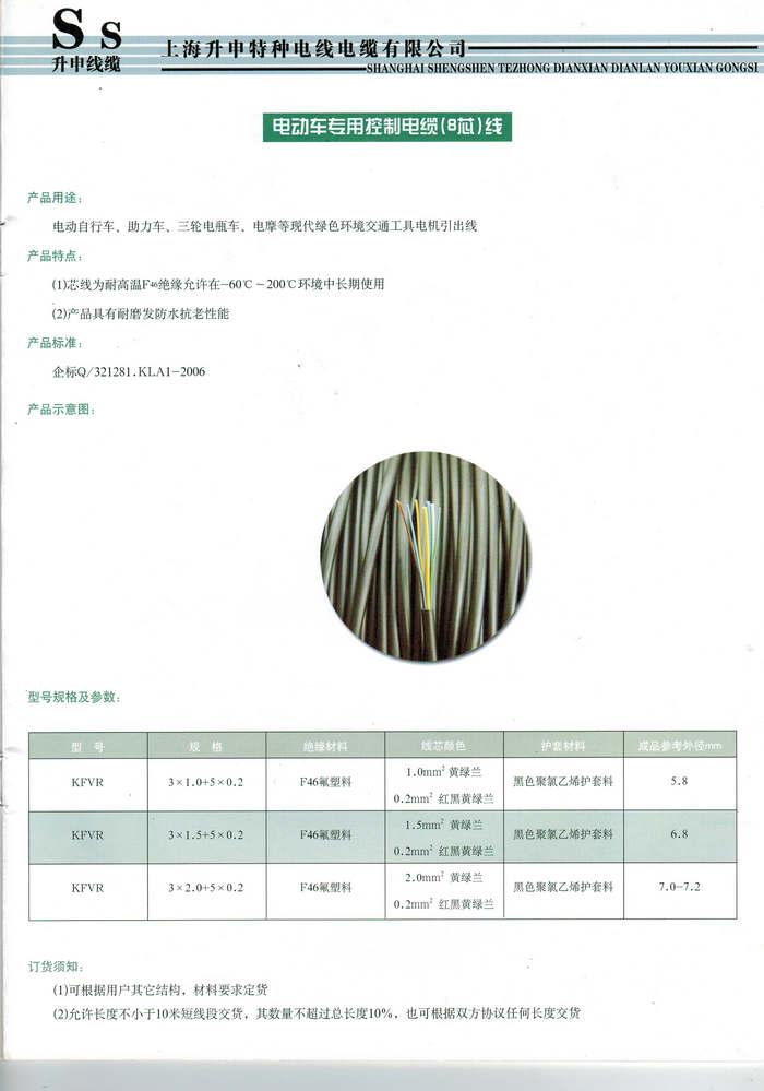 電動車專業控制電纜(8芯)線
