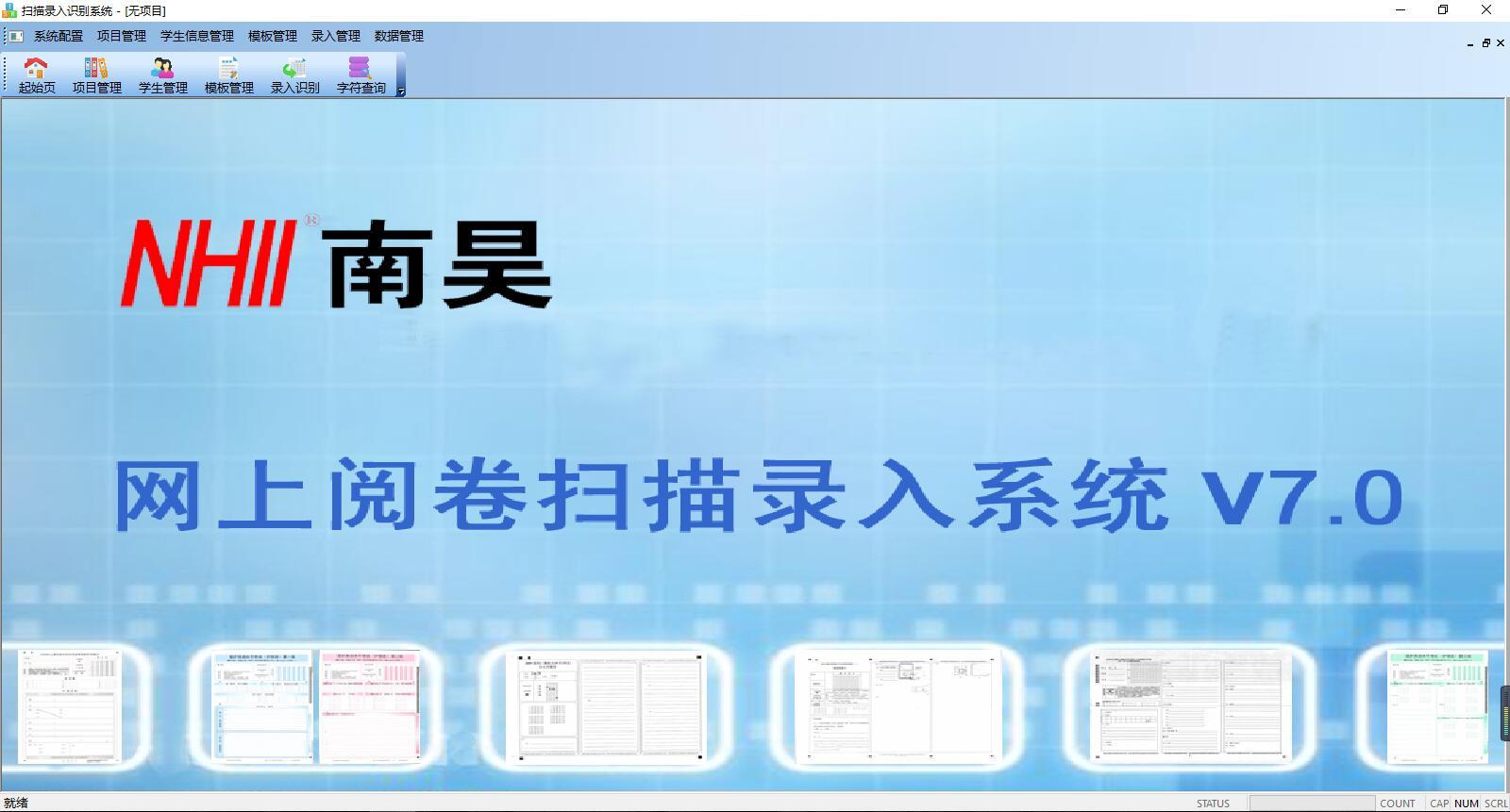 扫描仪网上阅卷系统生产专业 网上阅卷系统采购|行业资讯-河北省南昊高新技术开发有限公司