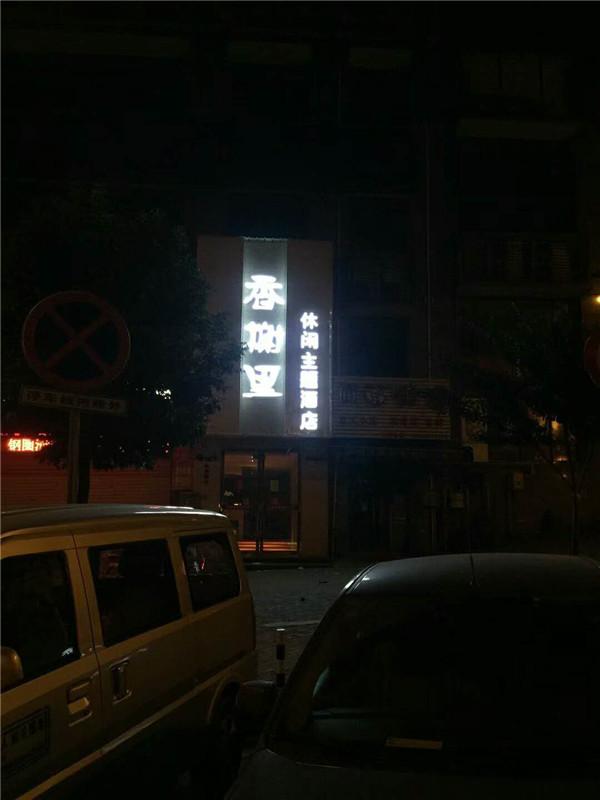 香榭里酒店案例|金巨和广告经典案例-重庆金巨和文化传播有限公司