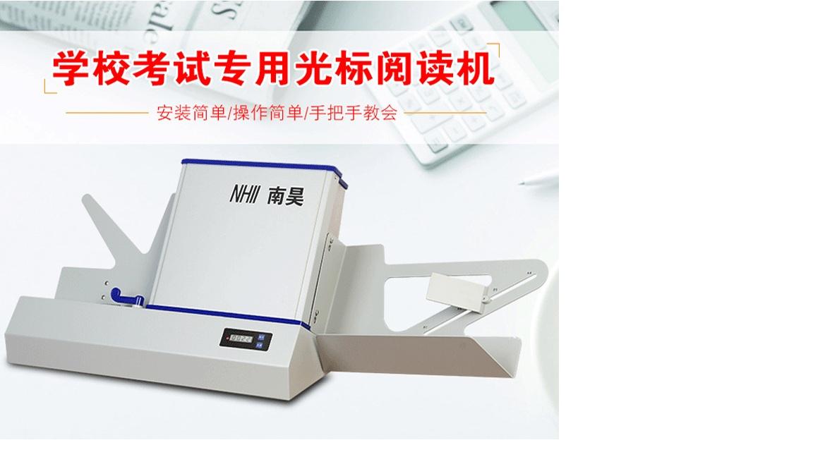 光标阅读机用途 光标阅读机最新价格 大品牌供销|新闻动态-河北文柏云考科技发展有限公司