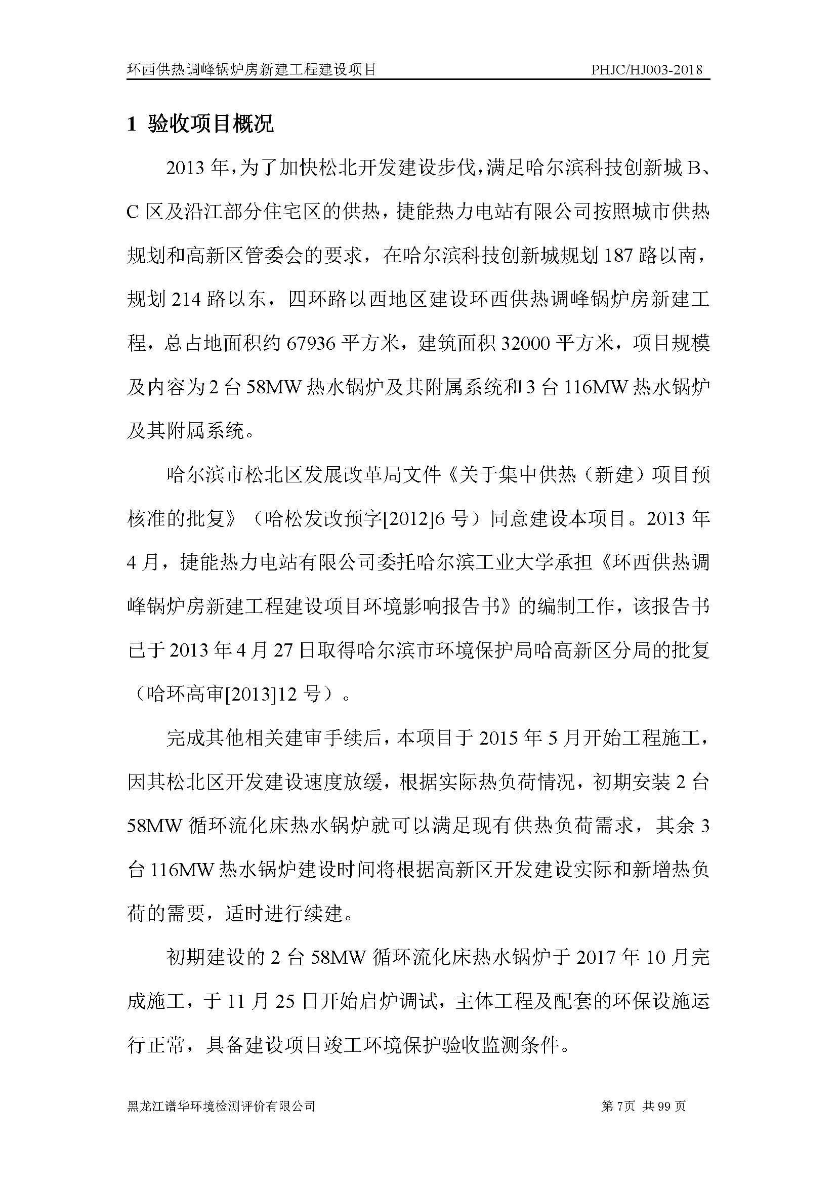 环西供热调峰锅炉房新建工程建设项目环境监测验收报告|项目公示-黑龙江谱华环境检测评价有限公司
