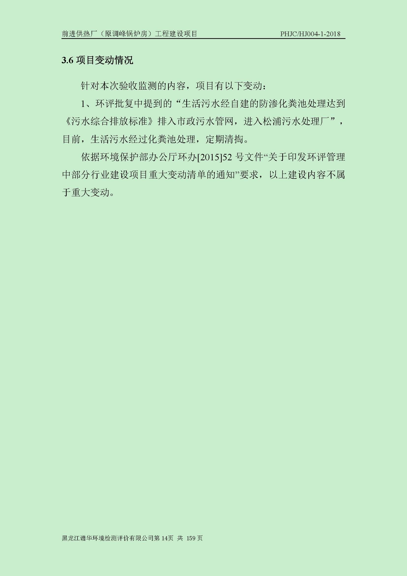 前进供热厂(原调峰锅炉房)工程建设项目环境保护验收|项目公示-黑龙江谱华环境检测评价有限公司