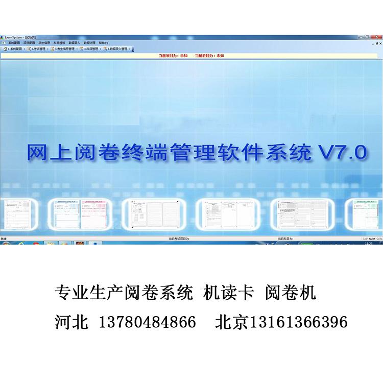 教师评卷系统 评卷系统销售厂家 阅卷软件 新闻动态-河北文柏云考科技发展有限公司