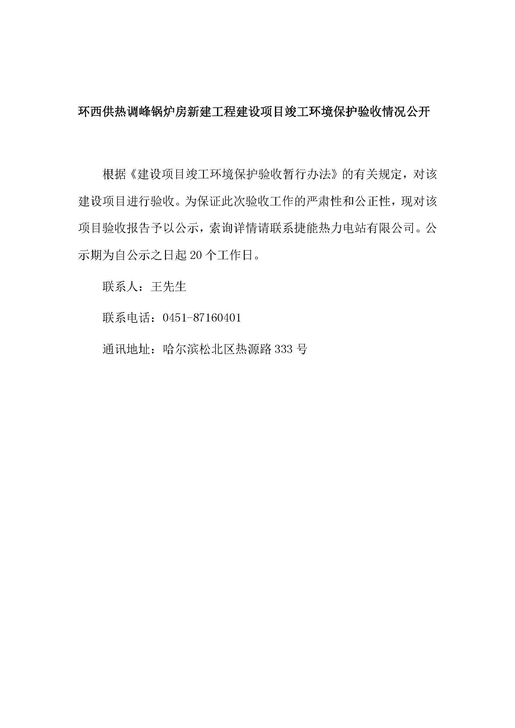 01  西供热调峰锅炉房新建工程建设项目环境监测验收报告_页面_001.jpg