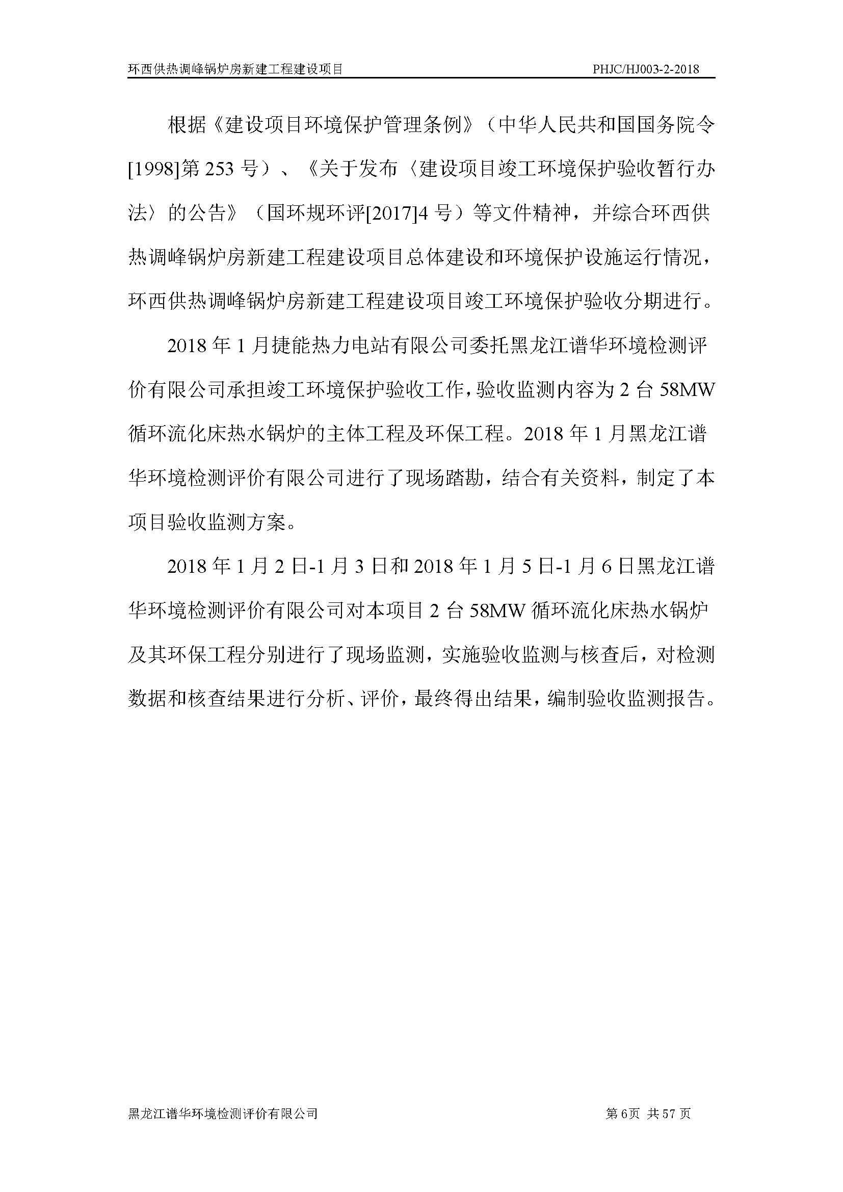 90  环西供热调峰锅炉房新建工程建设项目环境监测验收报告_页面_090.jpg