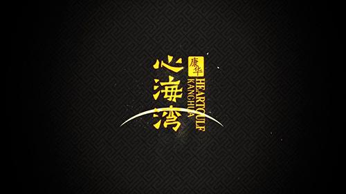 贾汪心海湾楼盘动画 地产建筑应用-徐州艺源动画制作有限公司