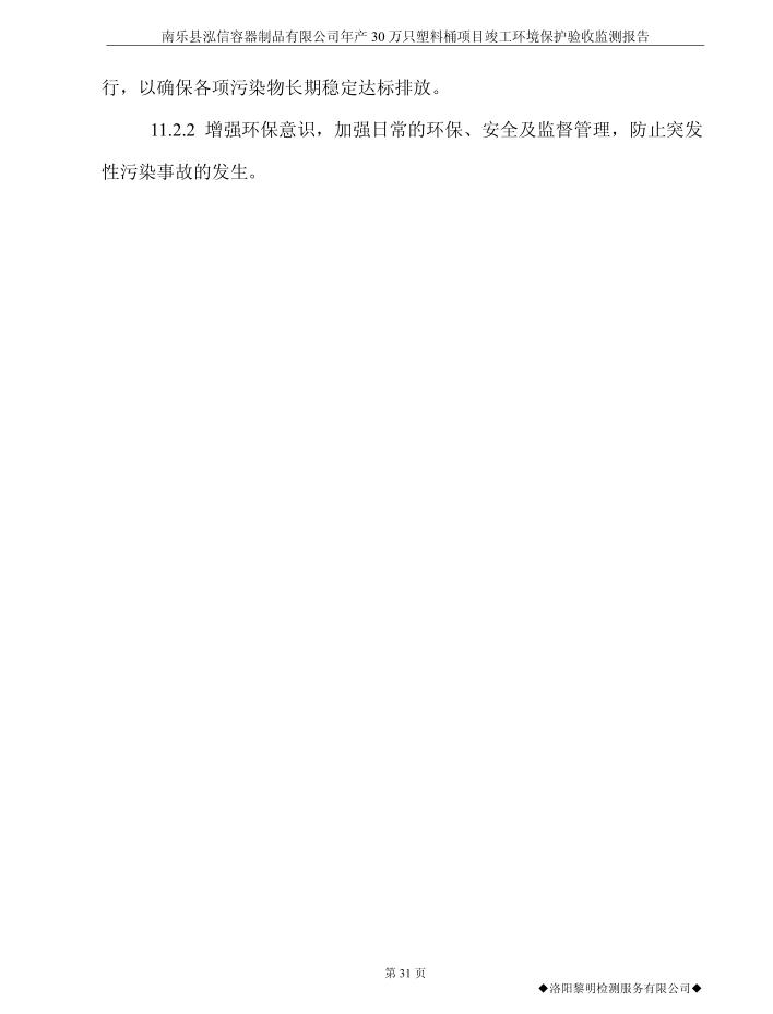 南乐县泓信容器制品有限公司年产30万只塑料桶项目竣工环境保护验收监测报告公示|新闻动态-南乐县泓信容器制品有限公司