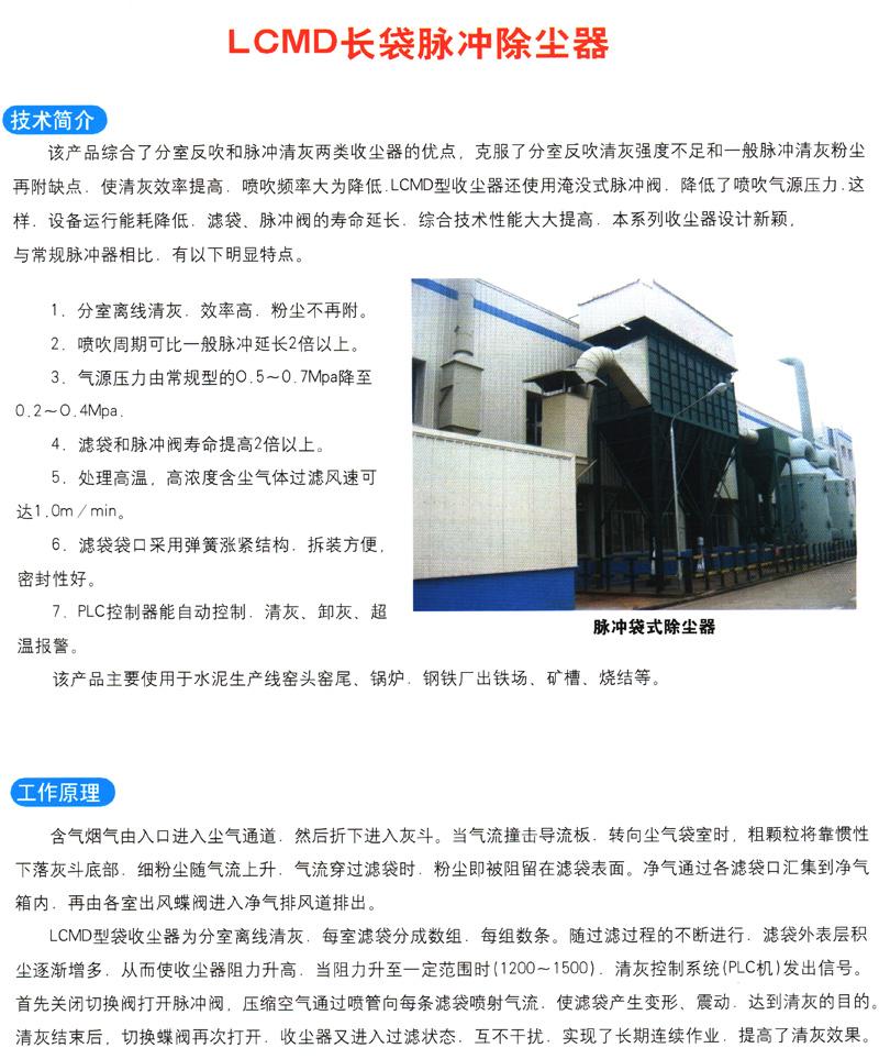 LCMD长袋脉冲除尘器 环保设备-山东熠晨智能设备有限公司