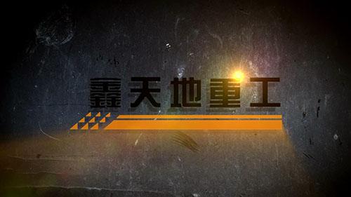 搅拌站整个工作流程三维动画合作案例徐州天地重工|工业应用-徐州艺源动画制作有限公司