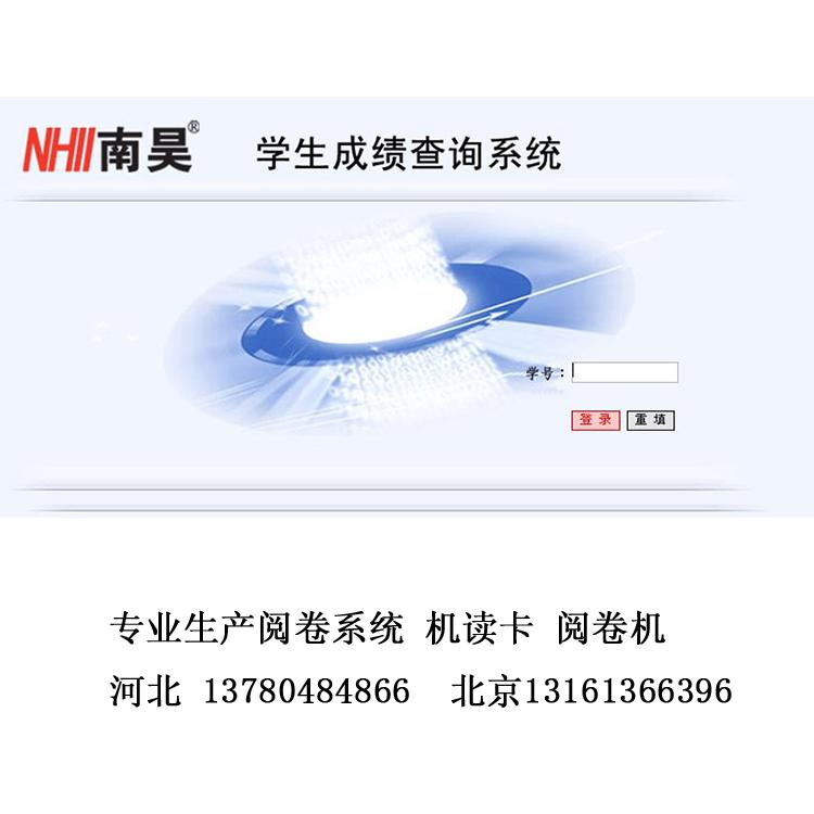 在线网上阅卷系统 本溪南芬区网上阅卷系统价格|行业资讯-河北省南昊高新技术开发有限公司