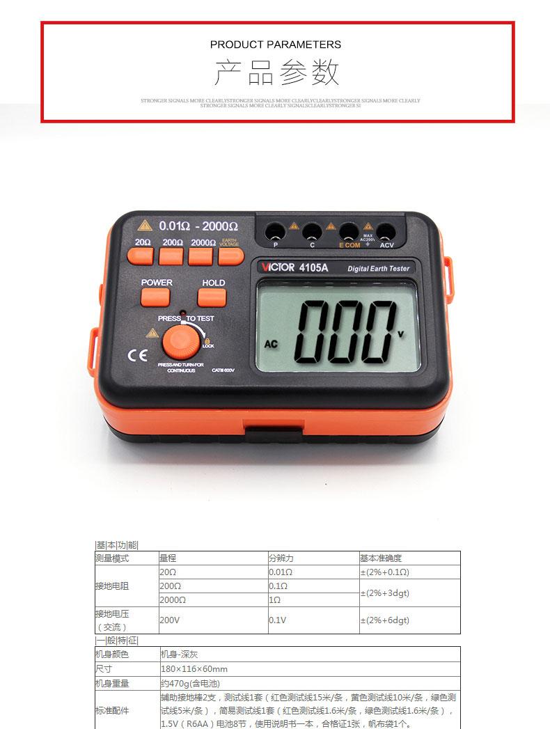 接地电阻测试仪VICTOR 4105A(新款)|接地电阻测试仪VICTOR 4105A(新款)-厦门海路达电子科技有限公司