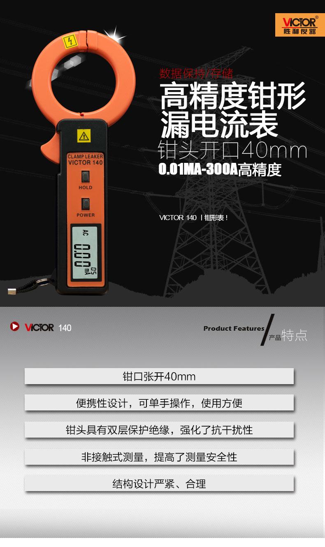 钳形漏电流表VICTOR 140|钳形漏电流表VICTOR 140-厦门海路达电子科技有限公司