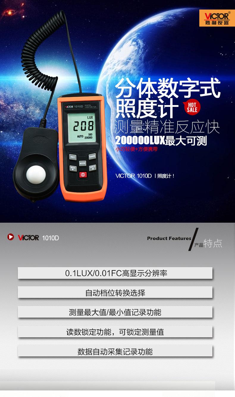 数字式照度计VICTOR 1010D|数字式照度计VICTOR 1010D-厦门海路达电子科技有限公司