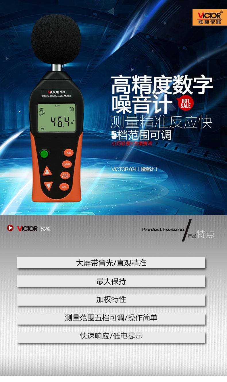 数字噪音计VICTOR 824|数字噪音计VICTOR 824-厦门海路达电子科技有限公司