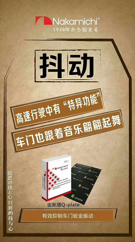 中道隔音|中道汽车隔音-濮阳市华龙区建培汽车音响维修部