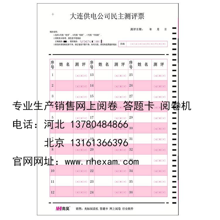 通用答题卡厂家 答题卡诚意奉献|行业资讯-河北省南昊高新技术开发有限公司