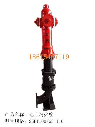 SSFT100型室外地上消火栓 防撞调压栓-济南明悦A8游戏平台有限 公司