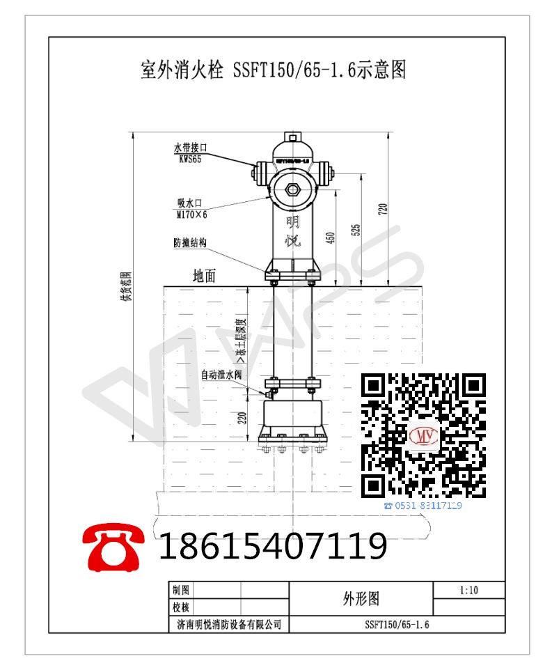 SSFT150/65-1.6调压型地上消火栓|防撞调压栓-济南明悦A8游戏平台有限 公司