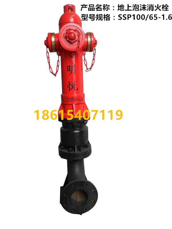 SSP100泡沫型地上消火栓|泡沫型消火栓-济南明悦A8游戏平台有限 公司