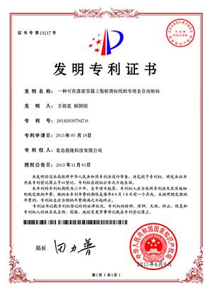 专利|单页-青岛德隆科技有限公司