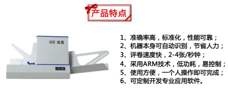 考试读卡机好的选择 到南昊考试读卡机厂家|行业资讯-河北省南昊高新技术开发有限公司