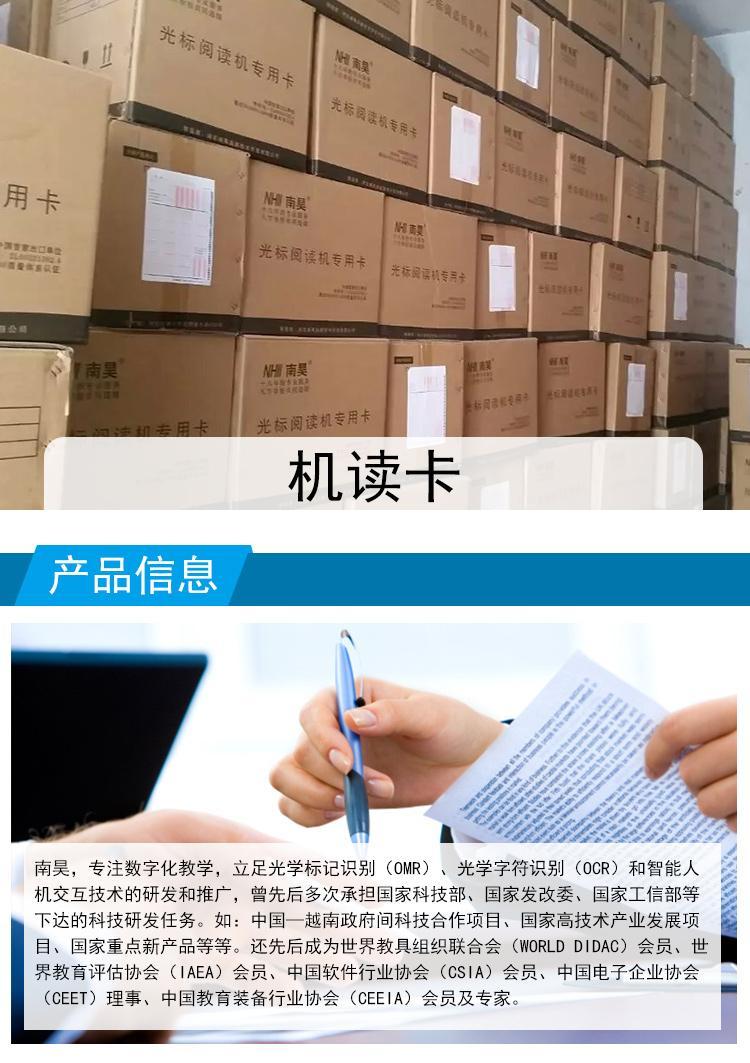益阳市答题卡 答题卡阅卷系统提供价格|行业资讯-河北省南昊高新技术开发有限公司