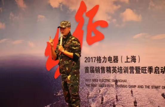 上海格力空调三天军拓训练营顺利落幕|经典案例-无锡团建管理咨询有限公司