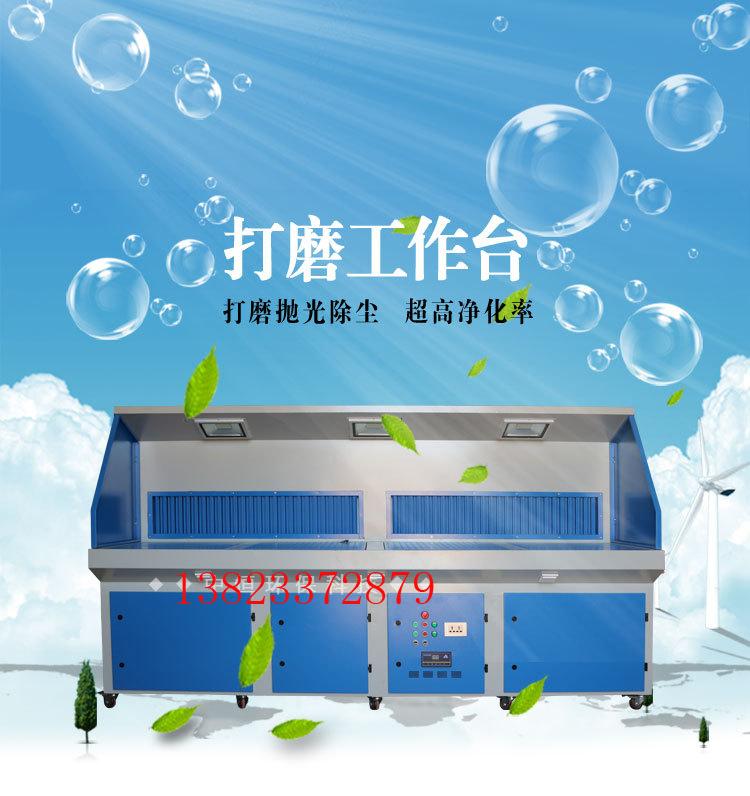 打磨工作台 烟雾净化器-东莞酷维环保净化科技有限公司