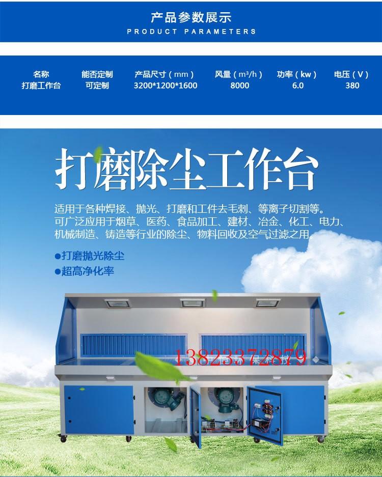 打磨工作台|烟雾净化器-东莞酷维环保净化科技有限公司