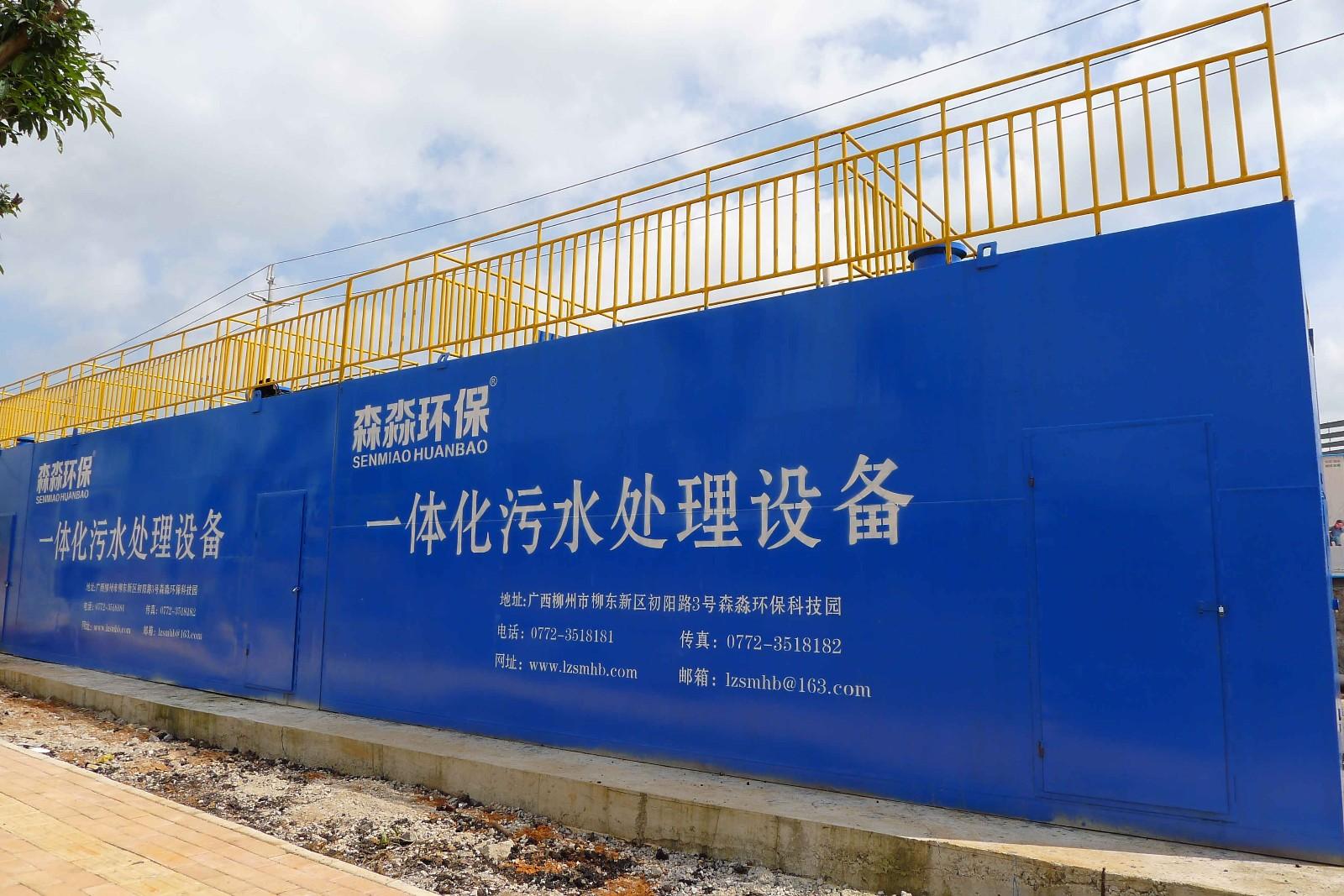 生活污水、工业综合污水设施委托运营|工业污水运维中心-广西森淼环保科技有限公司