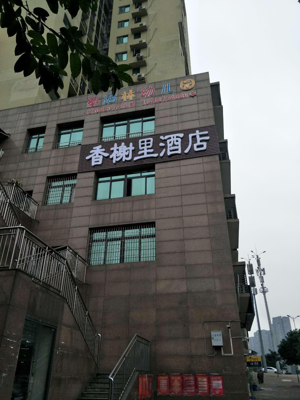 楼顶发光字—酒店案例