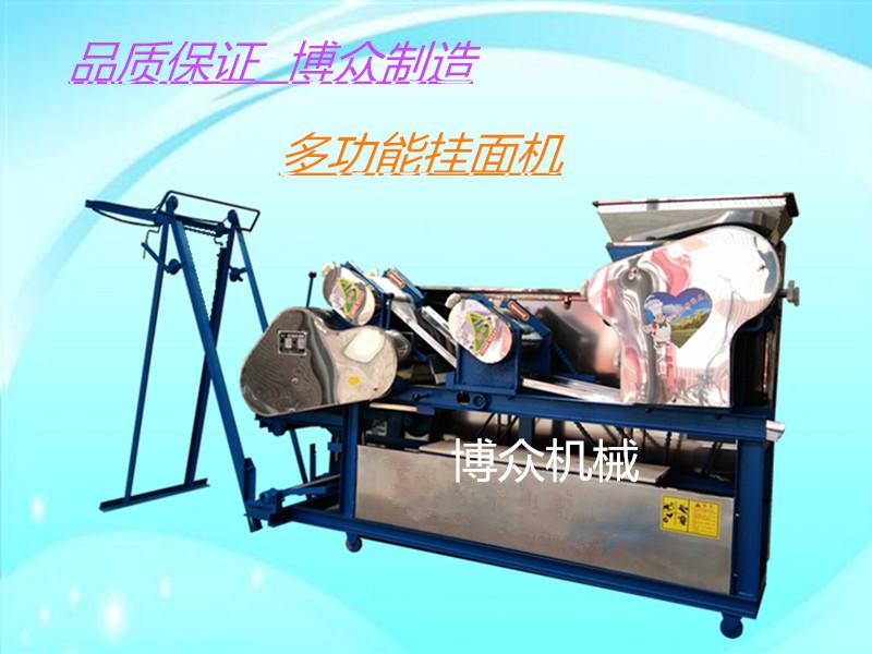 2018馄饨皮机饺子皮机 面条机 一体多用机预售开始|产品动态-邢台博众机械厂