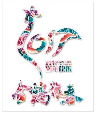 博斯特吊具恭祝大家新春快乐!