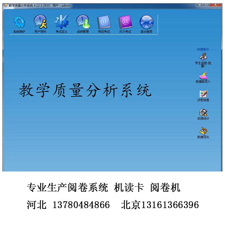 阅卷系统对比 云南教师阅卷系统厂家直供|新闻动态-河北文柏云考科技发展有限公司