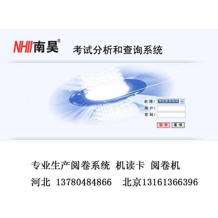 云阅卷系统服务平台 云阅卷系统网址 代理|行业资讯-河北省南昊高新技术开发有限公司