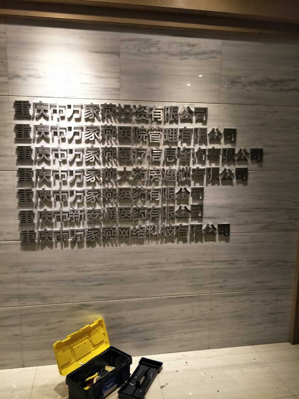 精工字形象墙|LOGO墙-重庆金巨和文化传播有限公司