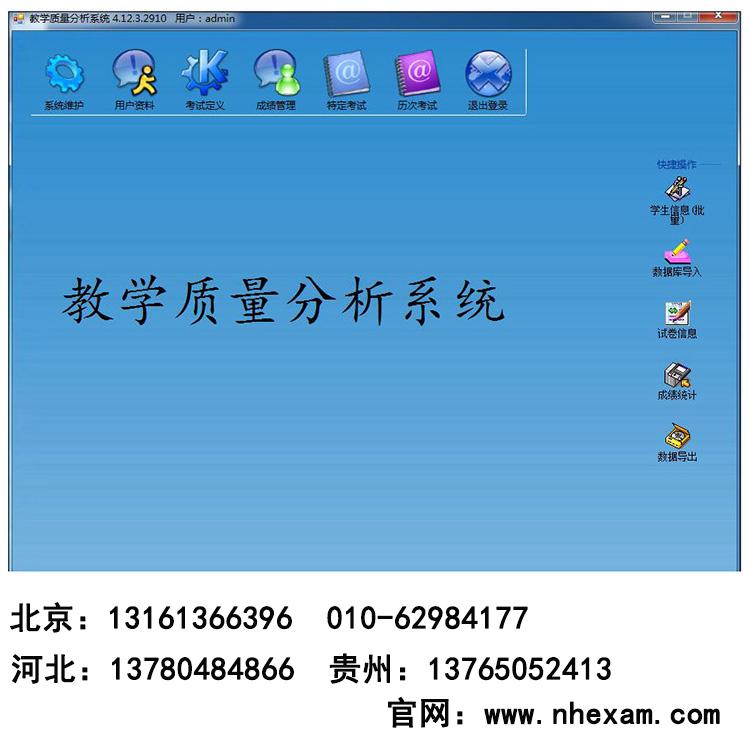 安顺网上阅卷系统登录 手机阅卷系统价格单|新闻动态-河北文柏云考科技发展有限公司