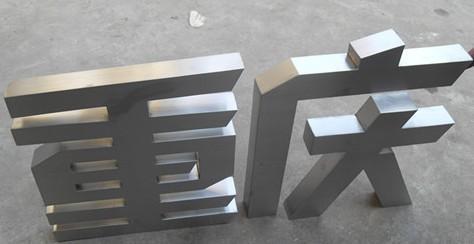 重庆精工字中文字体案例|精工字-重庆金巨和文化传播有限公司