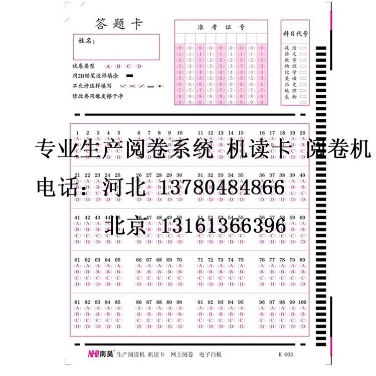 南昊考试答题卡 专用答题卡厂家理想选择|新闻动态-河北文柏云考科技发展有限公司