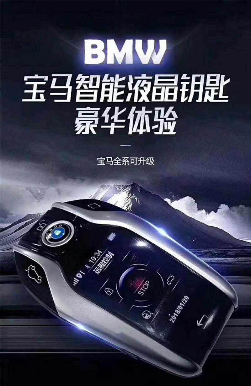 福州汽车内饰改装案例宝马液晶钥匙升级改装