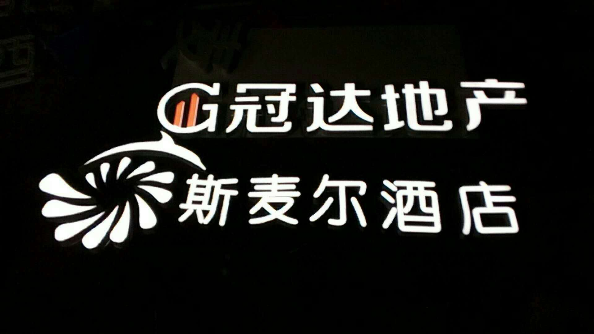 镀锌板平面发光字_酒店案例|镀锌板平面发光字-重庆金巨和文化传播有限公司