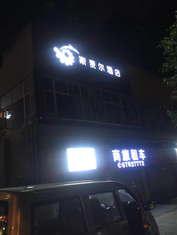 镀锌板平面发光字_斯麦尔酒店|镀锌板平面发光字-重庆金巨和文化传播有限公司