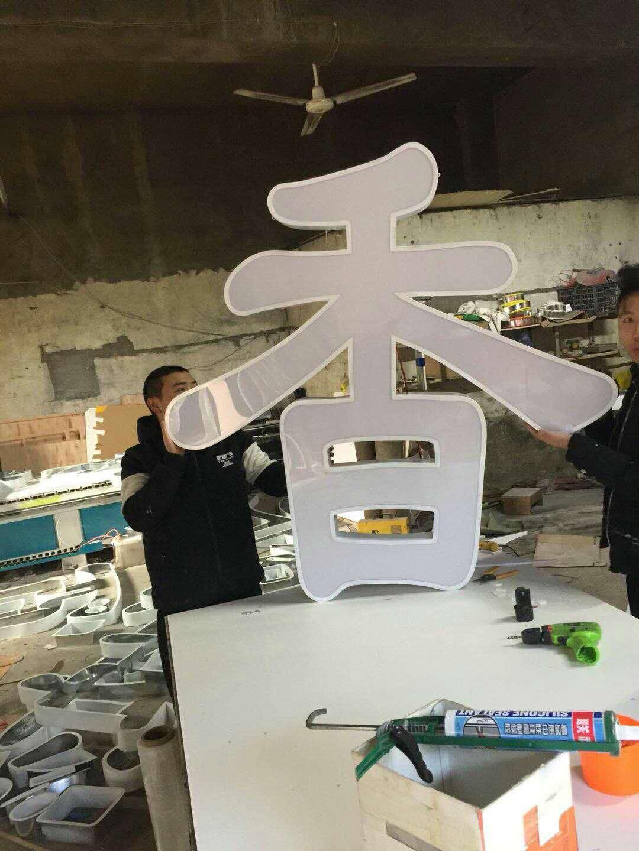 镀锌板平面发光字_香榭里酒店|镀锌板平面发光字-重庆金巨和文化传播有限公司