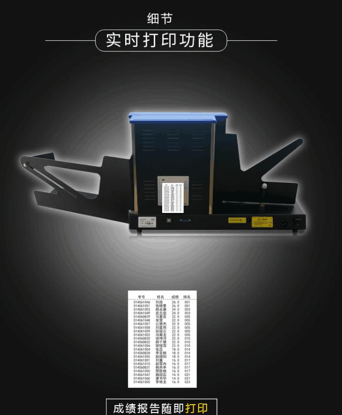 优选光标阅读机厂家 选择题光标阅读机图片|行业资讯-河北省南昊高新技术开发有限公司