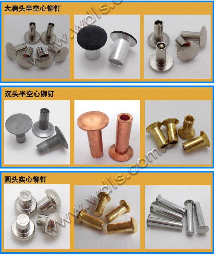 沉头实心铝铆钉|铝铆钉-深圳市文达五金制品有限公司