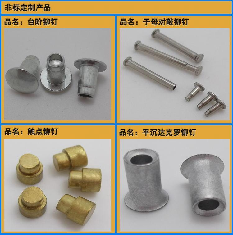 自带垫片圆头半空心|铝铆钉-深圳市文达五金制品有限公司