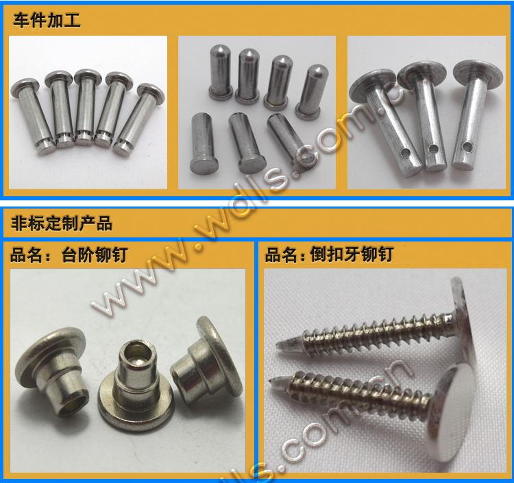 扁圆头实心铝铆钉|铝铆钉-深圳市文达五金制品有限公司
