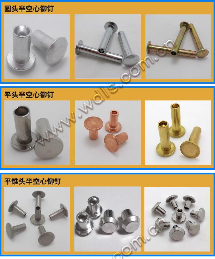 沉头铝子母铆钉 子母铆钉-深圳市文达五金制品有限公司