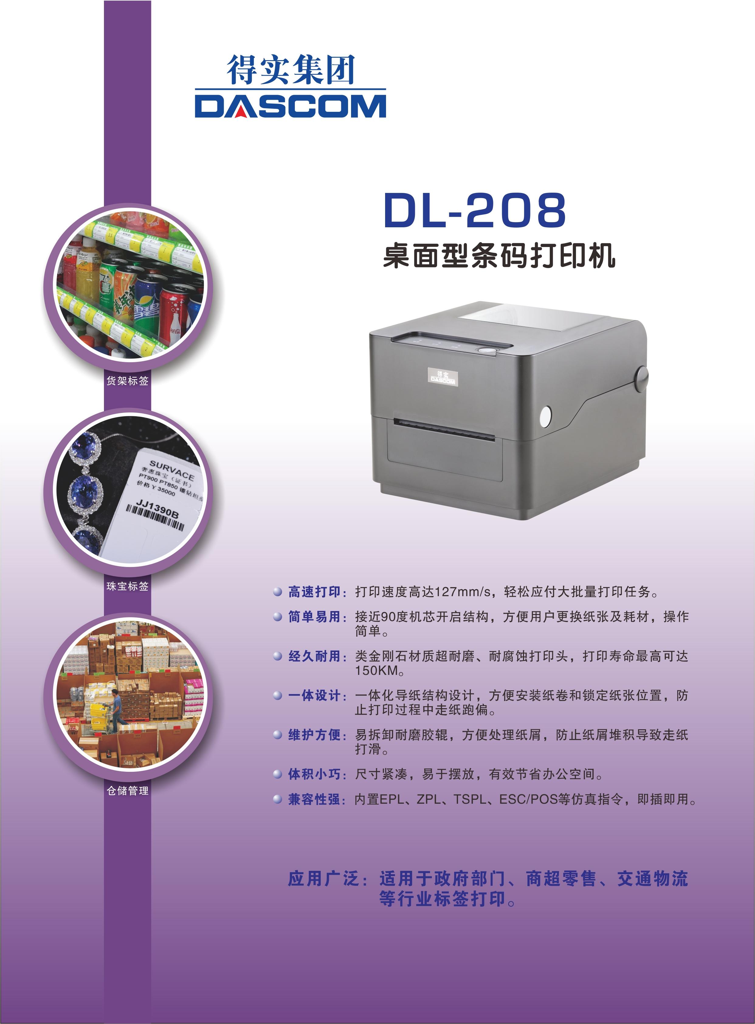 得实打印机DL-208.jpg